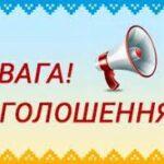 Коростишівський РЕМ попереджає про проведення ремонтних робіт 2,3,9 серпня