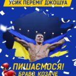 Олександр Усик – чемпіон світу у важкій вазі