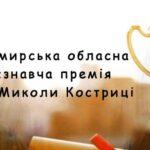 До уваги жителів Житомирщини! Триває прийом робіт на здобуття обласної краєзнавчої премії імені Миколи Костриці